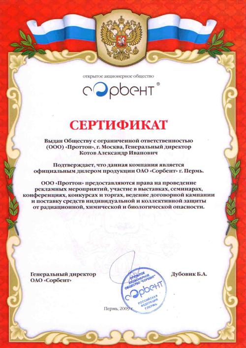 Вакансии сорбент пермь официальный сайт